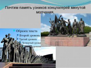 Почтим память узников концлагерей минутой молчания.