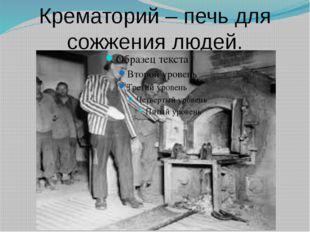 Крематорий – печь для сожжения людей.