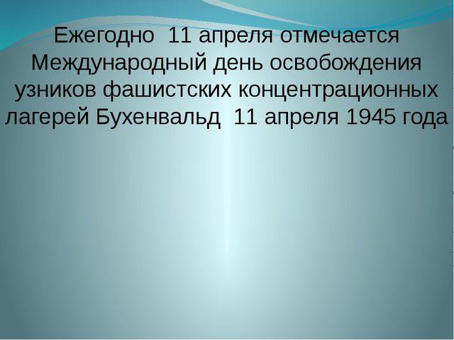 Ежегодно 11 апреля отмечается Международный день освобождения узников фашистс...