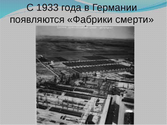 С 1933 года в Германии появляются «Фабрики смерти»