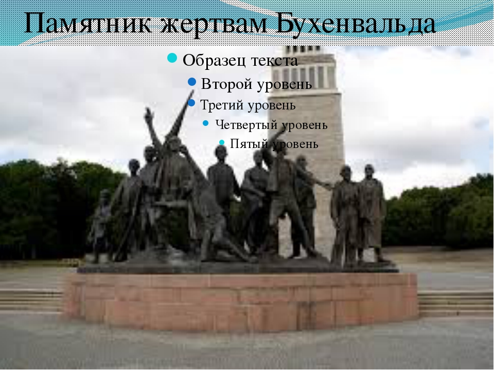 Памятник жертвам Бухенвальда