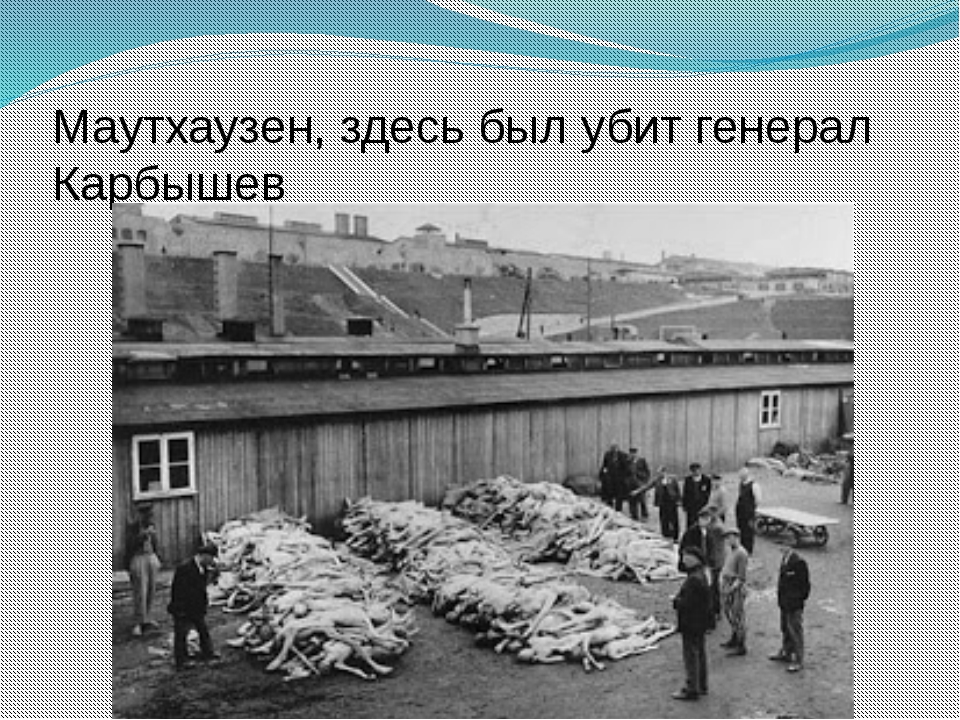 Маутхаузен, здесь был убит генерал Карбышев