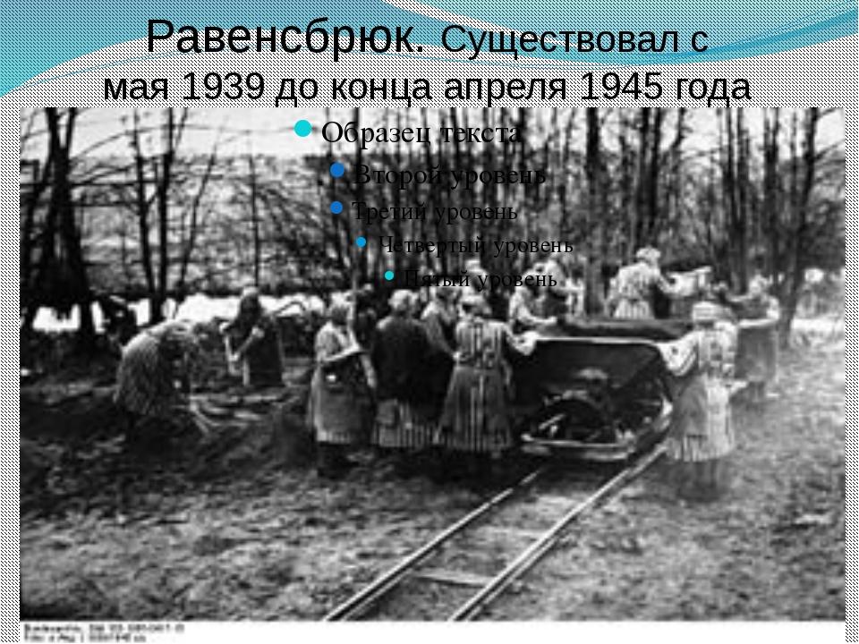 Равенсбрюк. Существовал с мая1939до конца апреля1945 года