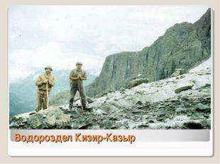 Водороздел Кизир-Казыр