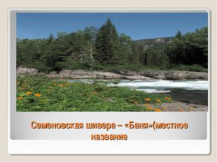 Семеновская шивера – «Баня»(местное название