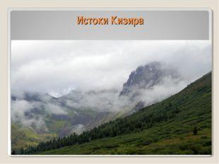 Истоки Кизира