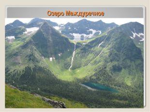 Озеро Междуречное