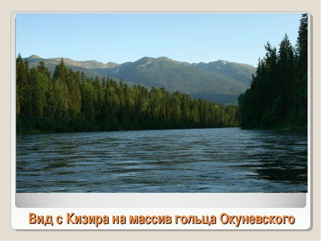 Вид с Кизира на массив гольца Окуневского