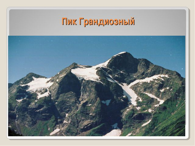 Пик Грандиозный