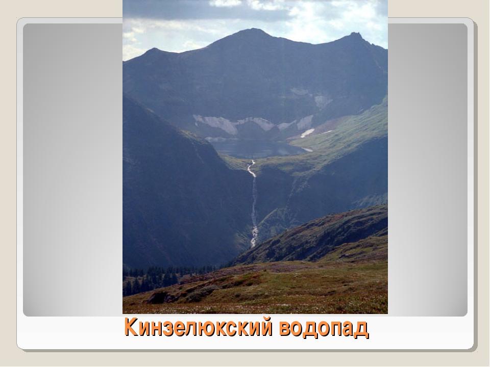 Кинзелюкский водопад