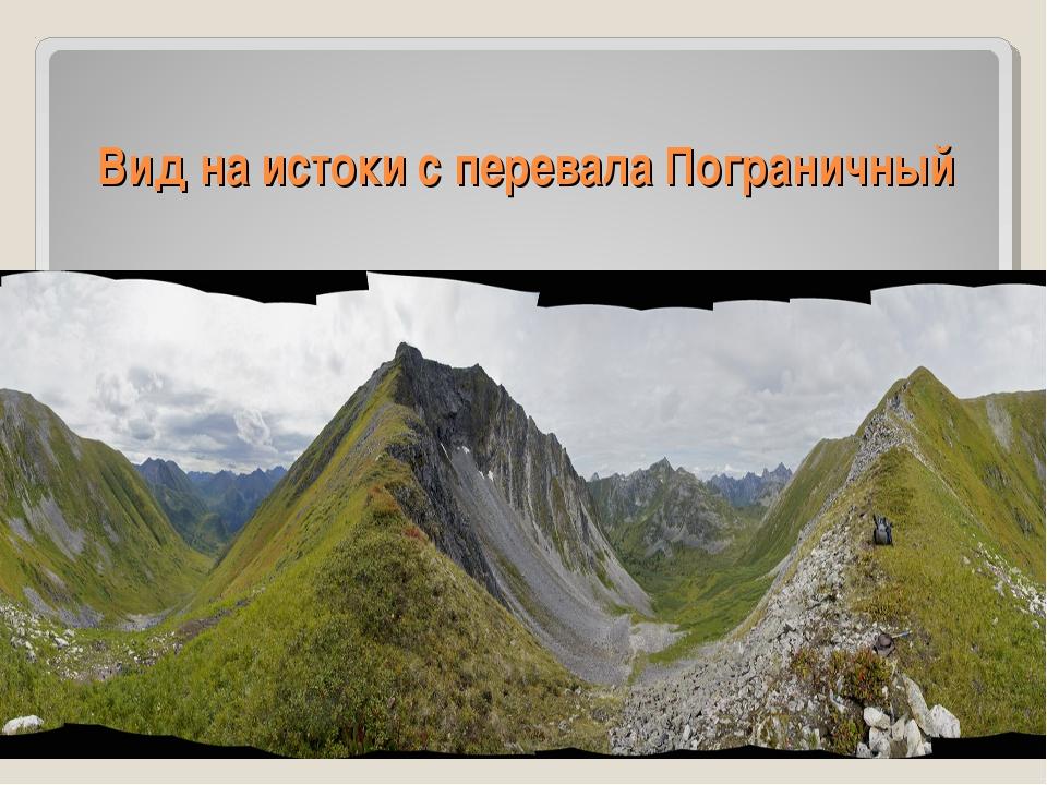 Вид на истоки с перевала Пограничный