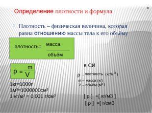 Плотность показывает какая масса вещества приходится на единицу объёма тела.