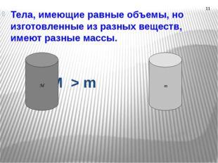 Тела с равными массами, изго-товленные из разных веществ, имеют разные объемы