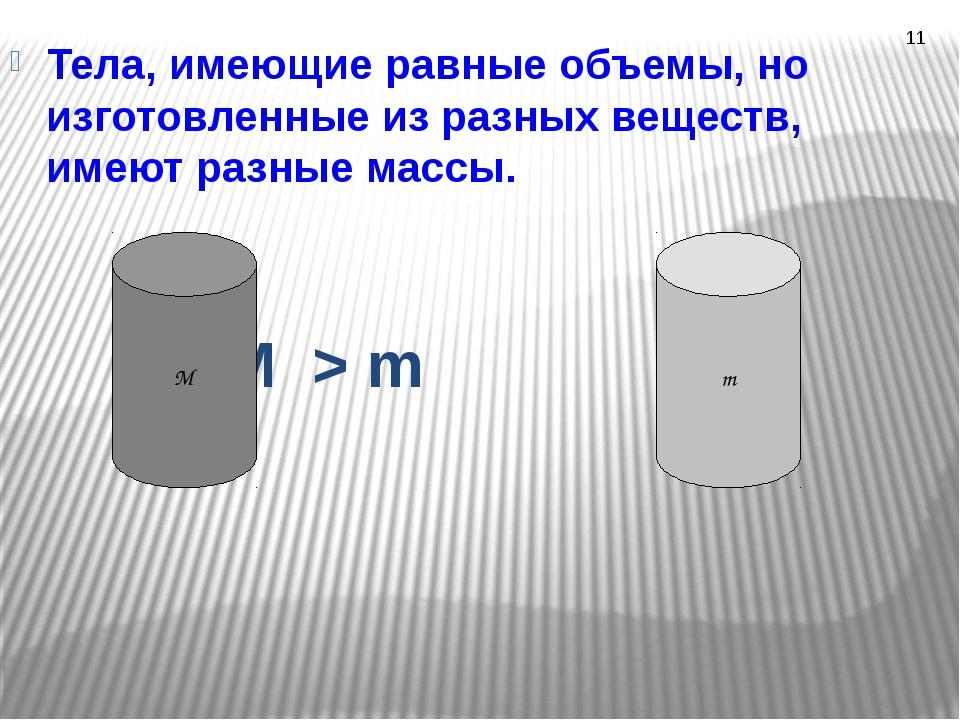 Тела с равными массами, изго-товленные из разных веществ, имеют разные объемы...