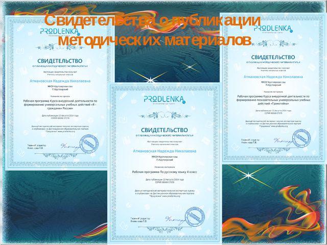 Свидетельства о публикации методических материалов