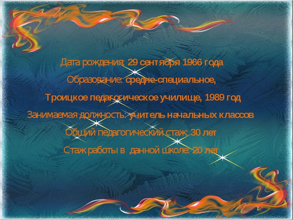 Дата рождения: 29 сентября 1966 года Образование: средне-специальное, Троицко...