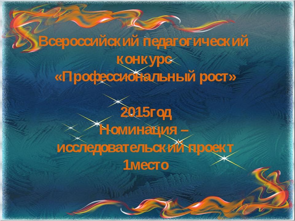 Всероссийский педагогический конкурс «Профессиональный рост» 2015год Номинаци...