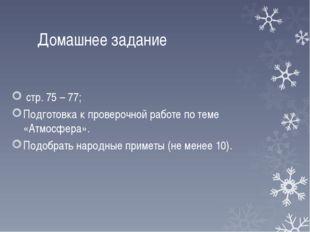 Домашнее задание стр. 75 – 77; Подготовка к проверочной работе по теме «Атмос