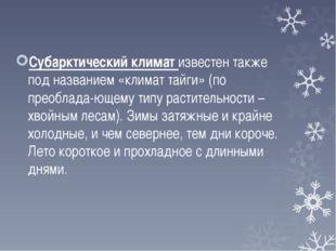 Субарктический климат известен также под названием «климат тайги» (по преобла