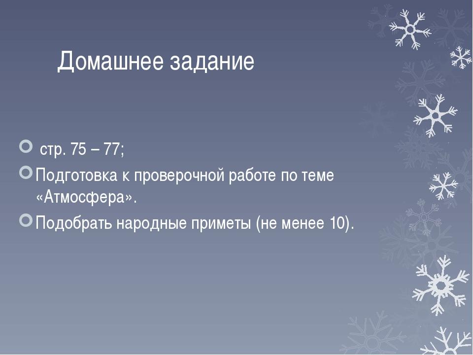 Домашнее задание стр. 75 – 77; Подготовка к проверочной работе по теме «Атмос...