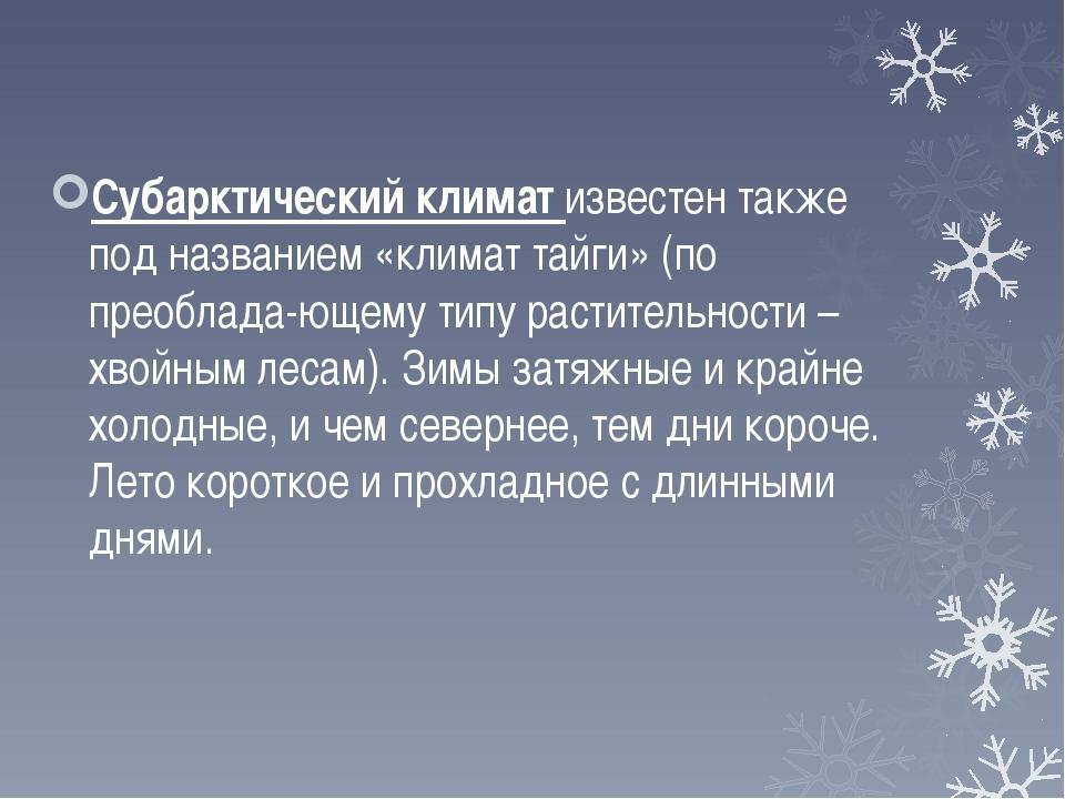 Субарктический климат известен также под названием «климат тайги» (по преобла...