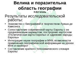 Велика и поразительна область географии Н.В.Гоголь Результаты исследовательск