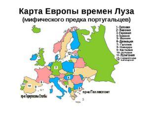 Карта Европы времен Луза (мифического предка португальцев)