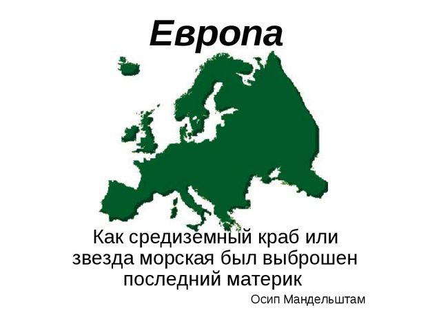 Европа Как средиземный краб или звезда морская был выброшен последний материк...