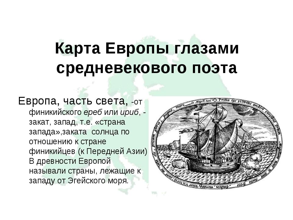 Карта Европы глазами средневекового поэта Европа, часть света, -от финикийско...