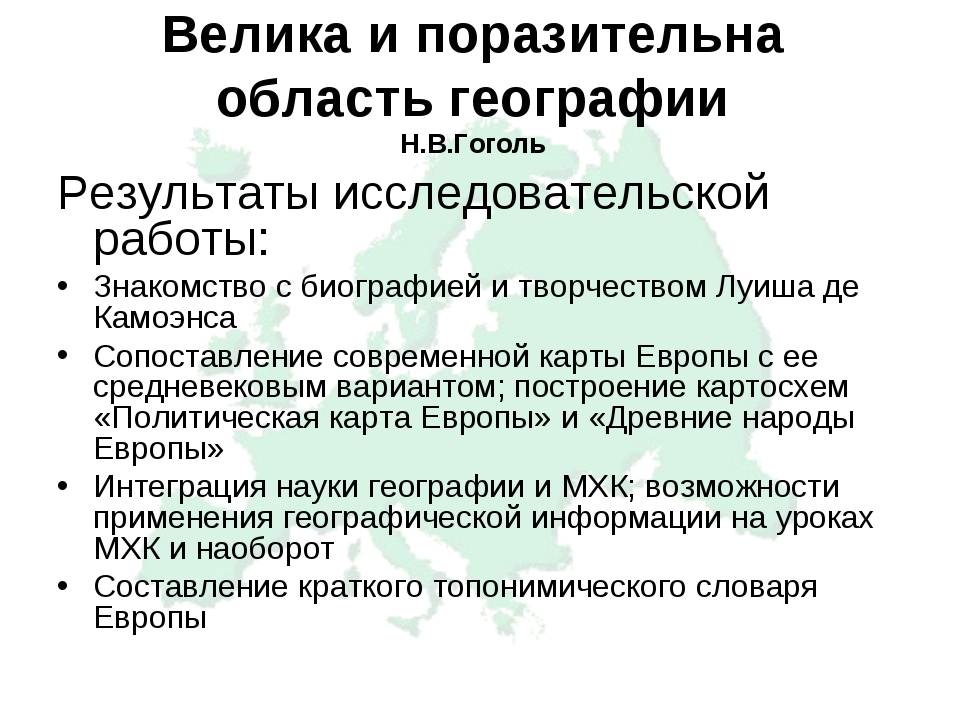 Велика и поразительна область географии Н.В.Гоголь Результаты исследовательск...