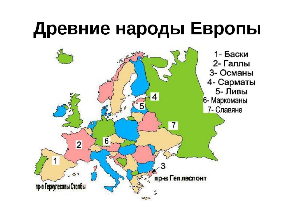 Древние народы Европы