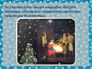 За скромность Ангел наградил доброе деревце, сделав его знамением светлого пр