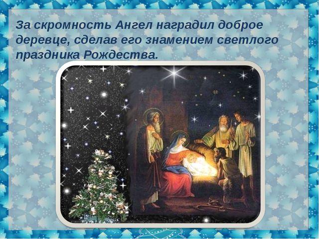 За скромность Ангел наградил доброе деревце, сделав его знамением светлого пр...