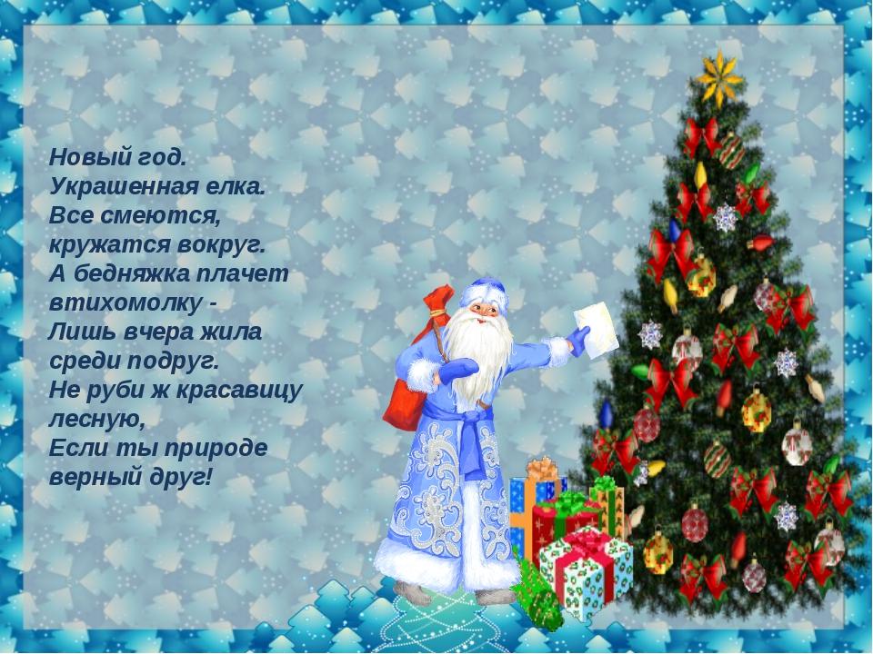 Новый год. Украшенная елка. Все смеются, кружатся вокруг. А бедняжка плачет в...