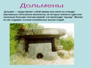 Дольмен— представляет собой камеру или склеп из стоящих вертикально обтесан