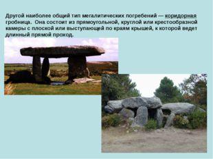 Другой наиболее общий тип мегалитических погребений— коридорная гробница. Он