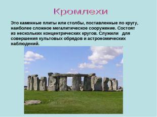Это каменные плиты или столбы, поставленные по кругу, наиболее сложное мегали