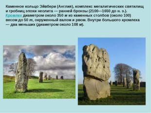 Каменное кольцо Эйвбери (Англия), комплекс мегалитических святилищ и гробниц