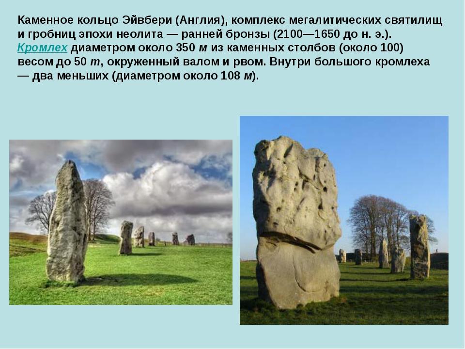 Каменное кольцо Эйвбери (Англия), комплекс мегалитических святилищ и гробниц...