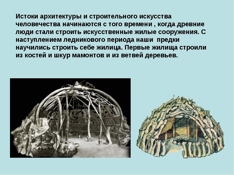 Истоки архитектуры и строительного искусства человечества начинаются с того в...
