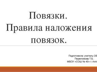 Повязки. Правила наложения повязок. Подготовила: учитель ОБЖ Переломова Т.Б.
