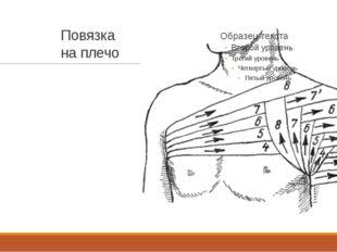 Повязка на плечо