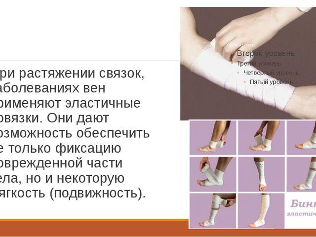 При растяжении связок, заболеваниях вен применяют эластичные повязки. Они даю...