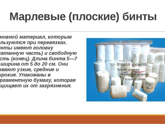 Марлевые (плоские) бинты основной материал, которым пользуются при перевязках...