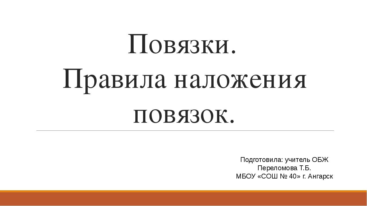 Повязки. Правила наложения повязок. Подготовила: учитель ОБЖ Переломова Т.Б....