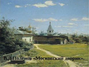 В.Д.Поленов «Московский дворик».