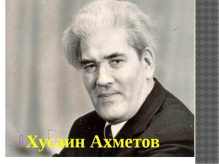 Хусаин Ахметов