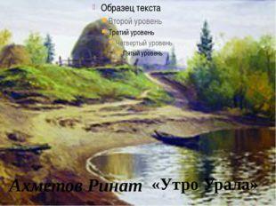 Ахметов Ринат «Утро Урала»