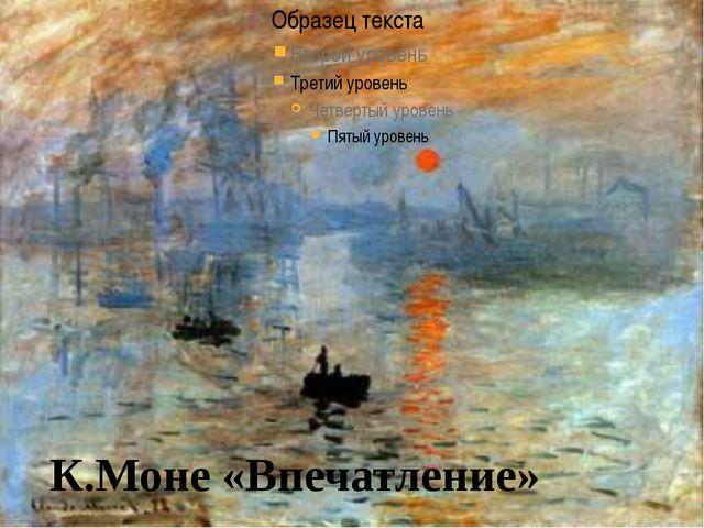 К.Моне «Впечатление»