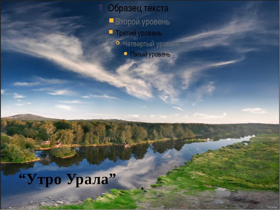 """""""Утро Урала"""""""